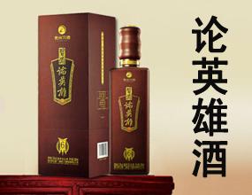 论英雄(北京)酒业有限公司