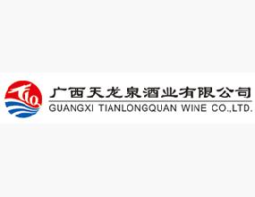 廣西天龍泉酒業有限公司