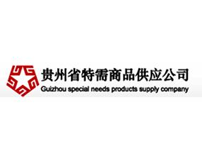 贵州省特需商品供应公司