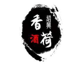 绍兴市香荷酒业有限公司