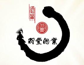 泸州羽丰酒业有限责任公司
