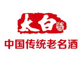 陕西省太白酒业有限责任公司