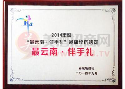"""2014年度""""最云南·伴手礼"""""""