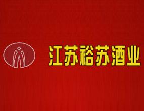 江苏裕苏酒业股份有限公司