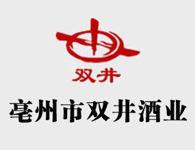 亳州市双井酒业有限责任公司