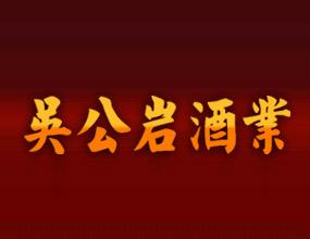 贵州省仁怀市茅台镇吴公岩酒业有限公司