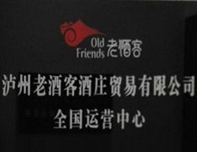 泸州老酒客酒庄贸易有限公司