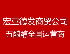 天津宏亚德发商贸有限公司