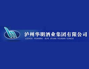 泸州华明酒业集团有限公司
