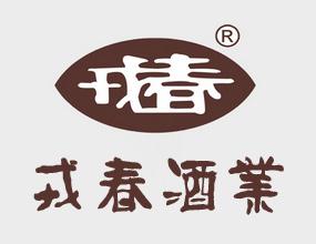四川戎春酒业集团有限公司