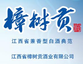 江西省樟树市樟树贡酒业有限公司