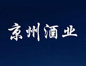 保定京州白酒制造有限公司