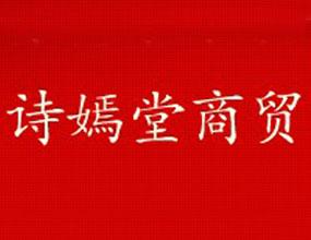 郑州诗嫣堂电子商务有限公司