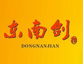 泸州东南剑酒业有限公司