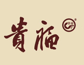 贵州贵福酒业有限责任公司