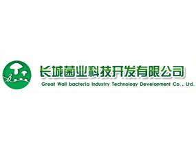 琿春長城菌業科技開發有限公司