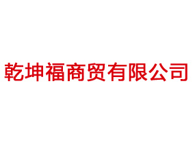 乾坤福商貿有限公司