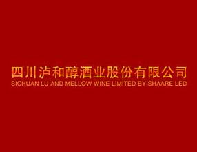 四川泸和醇酒业股份有限公司