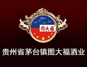 贵州省仁怀市图大福酒业销售有限公司