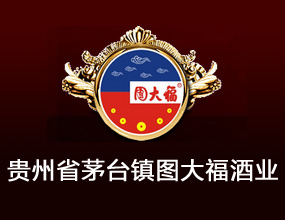 �F州省仁�咽�D大福酒�I�N售有限公司
