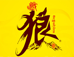 西藏藏狼酒业有限公司