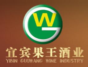 宜宾果王酒业有限责任公司