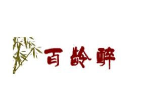 百龄医药(深圳)有限公司