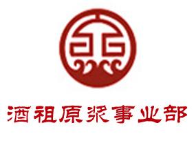 汝阳县杜康村酒泉酒业有限公司酒祖原浆事业部
