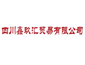 四川鑫玖汇贸易有限公司