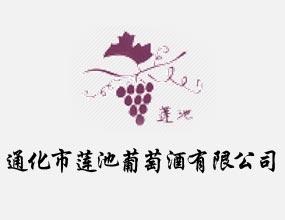通化市莲池葡萄酒有限公司