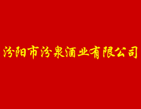 山西省汾阳市汾泉酒业有限公司