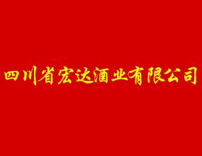 四川省宏达酒业有限公司