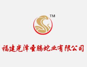 福建光泽圣腾蛇业有限公司