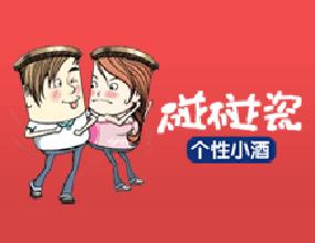 深圳碰碰瓷酒类营销有限公司