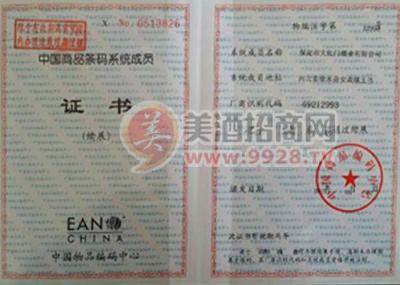 中国商品条形码系统成员