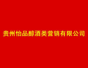 贵州怡品醇酒类营销有限公司