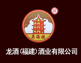 龙酒(福建)酒业有限公司