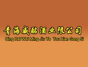 青海威酩酒业有限公司