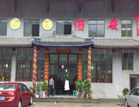 泸州市凤凰曲酒厂