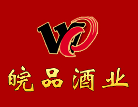 安徽皖品酒业有限公司
