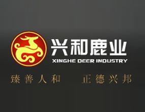 吉林省兴和鹿业生物科技有限公司