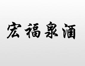济南齐辽商贸有限公司(宏福泉原酒坊)