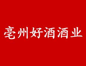 亳州好酒酒业有限责任公司