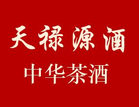 陕西天禄源酒文化发展有限公司