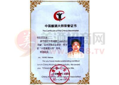 中国酿酒大师荣誉证书