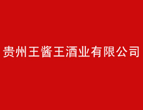 贵州王酱王酒业有限公司