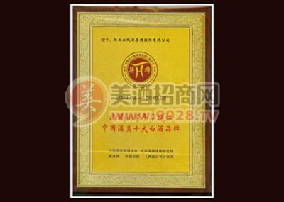 中国酒类十大白酒品牌