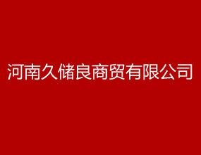 河南久储良商贸有限公司