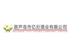 辽宁亿洐樽酒业有限公司