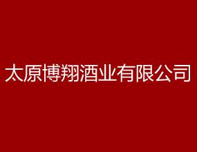 太原博翔酒业有限公司